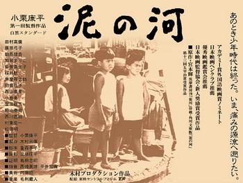 doro_no_kawa_poster.jpg